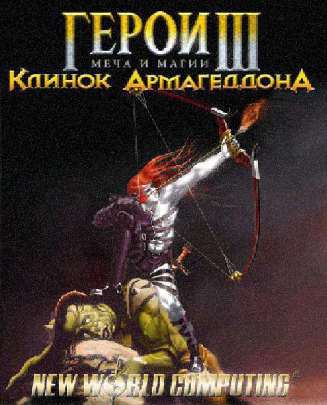Герои Меча и Магии 3: Клинок Армагеддона / Heroes of Might and Magic III: